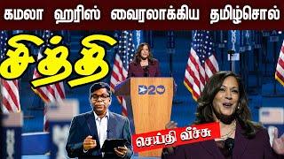 Seithi Veech 21-08-2020 IBC Tamil Tv