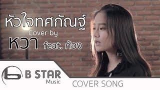 หัวใจทศกัณฐ์ - เก่ง ธชย Cover by หวา&ก้อง feat.โด่งบีสตาร์