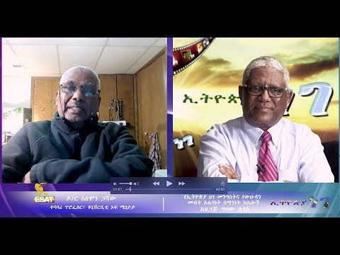 ESAT Ethiopia Nege Ato Gizaw with Dr. Solomon Gashaw Part 2 Jan 2019