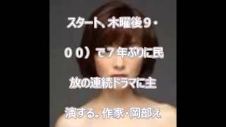 女優の田中麗奈(34)がTBS「美しき罠~残花繚乱~」(来年1月8...