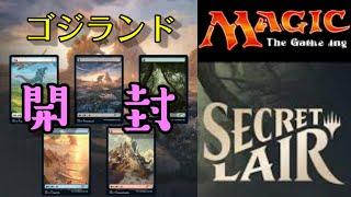 【MTG】「Secret Lair Godzilla Lands」開封‼ ~正直ガイガンかっこいいと思ってる~のサムネイル