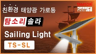 탐소리솔라 친환경 태양광 가로등 Sailing Ligh…