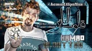 حمد القطان   قلوب الناس    HAMAD ALQATTAN  9olob nass