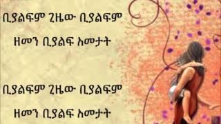 Fikeraddis Nekatibeb - Enat (Ethiopian Music)
