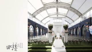 유럽스타일의 웅장한 돔을 이용한 테마 웨딩홀 《목동스카…
