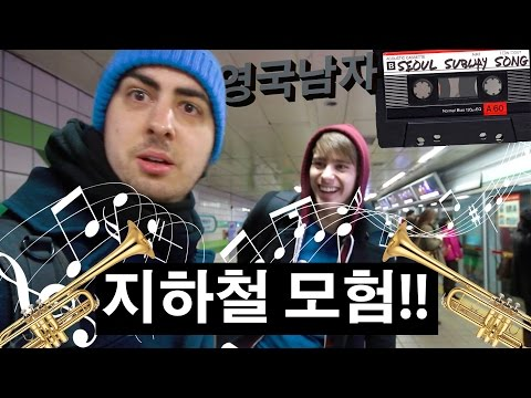 Songs on the Seoul Subway?!?