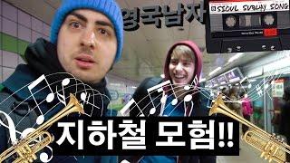 서울 지하철에 뿅 간 영국남자!!!