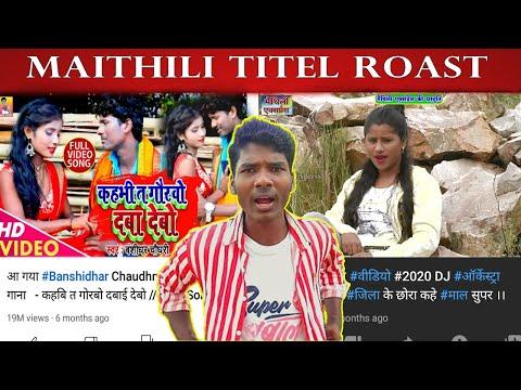 Bansidhar Chaudhary Ka Famous Song Roast । Roast On Song Titel । Khushi Yadav Roast By Tks Maithili