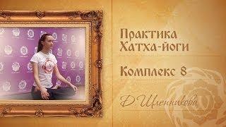 Йога для начинающих. Видео уроки. Практика Хатха-йоги - Комплекс 8 - Д.Шленникова.