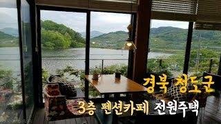[시골별 오늘의 매물 - 경북 청도군 3층 펜션카페 전…