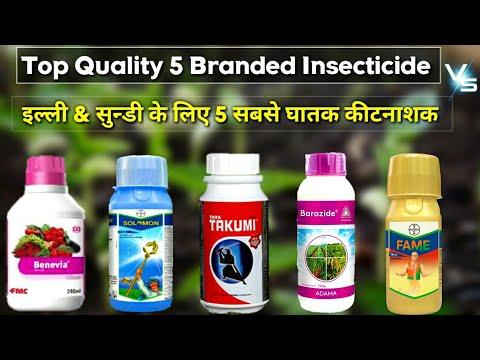 Top 5 Branded Insecticide | Cyantranilprole,Imidaclorprid,Flubendiamide,Novaluron Emamectin Benzoate