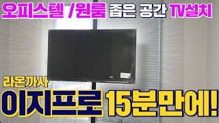 오피스텔 원룸 벽걸이TV 설치 15분만에 해결! 벽안뚫…