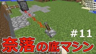 【マインクラフト】素人マイクラ実況 PART11 レッドストーン使ってみた thumbnail