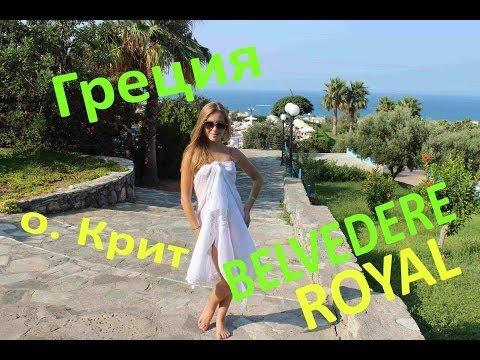 Греция, Крит - наш отдых и Royal Belvedere