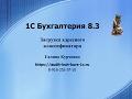 Загрузка адресного классификатора 1С Бухгалтерия 8.3