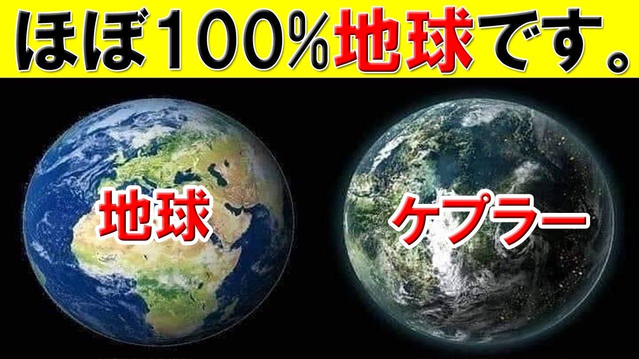 【衝撃】NASAが発見した「ほぼ地球みたいな惑星」5選