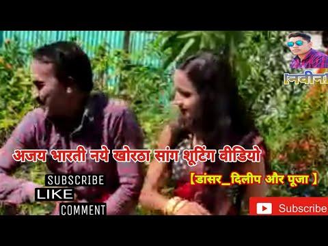 अजय भारती का नये खोरठा गाना शूटिंग वीडियो|| दिलीप (जोकर) और पूजा कुमारी का सुपर हिट डांस