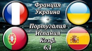 Франция Украина Португалия Испания Экспресс Прогноз на Футбол 7 10 2020