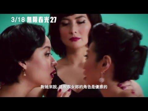 """無限春光27 - """"房門後的春光"""""""