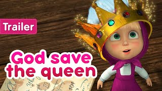 Masha and the Bear 🦁 God save the queen 👑 (Trailer)  New episode on November 20! 🎬