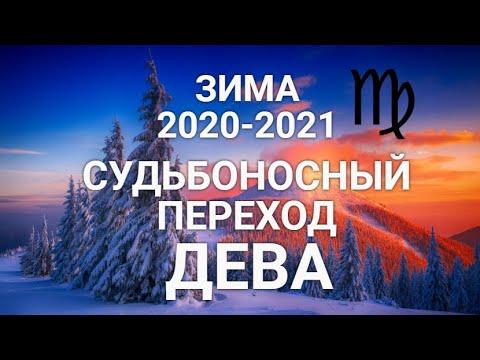 ♍ДЕВА. Зима/Winter ❄🎄2020-2021. Судьбоносный переход+Сюрприз. Таро-гороскоп для Дев.