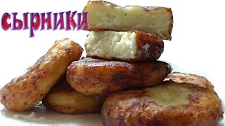СЫРНИКИ. РЕЦЕПТ. Как сделать самые вкусные сырники.