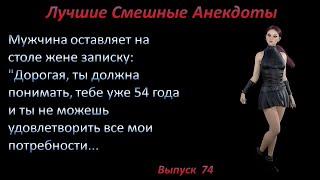 Лучшие смешные анекдоты Выпуск 74