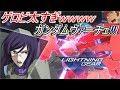 【ガンダムバーサス】アムロが新機体ガンダムヴァーチェで戦うぜ!【GVS】