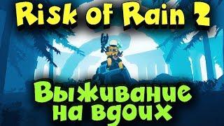 Risk of Rain 2 - Выживаем в рогалике вдвоем!