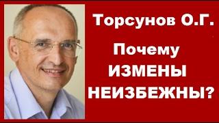 Торсунов О.Г. Почему ИЗМЕНЫ НЕИЗБЕЖНЫ?!