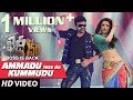 Download AMMADU Lets Do KUMMUDU  Song | Khaidi No 150 | Chiranjeevi, Kajal | Rockstar DSP | V V Vinayak MP3 song and Music Video