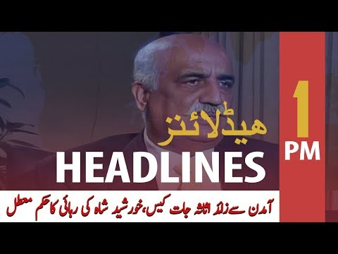 ARY News Headlines | SHC suspends bail granted to Syed Khursheed Shah | 1 PM | 23 Dec 2019