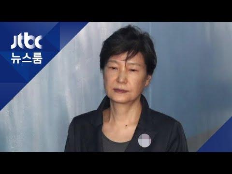 박근혜, 밤 12시 구속 만료…재판 남아 '노역' 미뤄질 듯