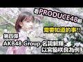 |看Produce 48前需要知道的事!|第四彈 AKB48 Group名詞解釋