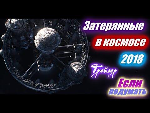 Затерянные в космосе - Трейлер сериала Фантастика 2018. Фантастический сериал 2018. Lost in Space