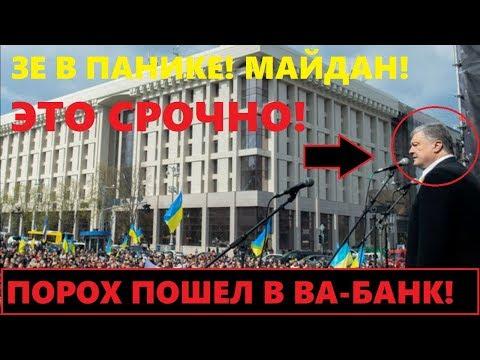 Началось! Порошенко собирает Майдан против Зеленского