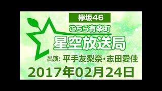 Hirate Yurina 平手友梨奈 Shida Manaka 志田愛佳.