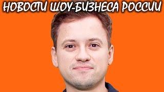 Победивший рак Андрей Гайдулян женился. Новости шоу-бизнеса России.