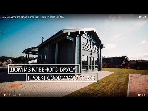Дом из клееного бруса с отделкой. Проект деревянного дома СП-265 Гуд Вуд.