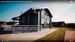 Дом из клееного бруса с отделкой. Проект деревянного дома СП-265 Гуд Вуд.(Дом из клееного бруса. Проект дома СП-265. Полностью отделан и находится в процессе декорирования - это процес..., 2016-06-18T22:46:15.000Z)