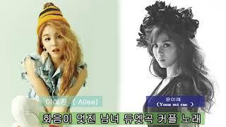 에일리 u0026 윤미래 노래 모음 베스트 15곡 » Ailee u0026 Yoonmirae Timeless 2017~2008