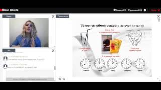 Программа похудения с продуктами NL (Вебинар 20.01.17) Дарья Мешкова.