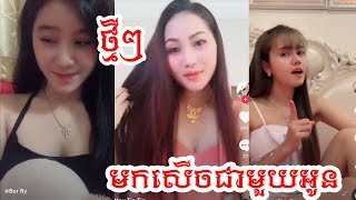 Download Video New Tik Tok Video Cute Girt MP3 3GP MP4