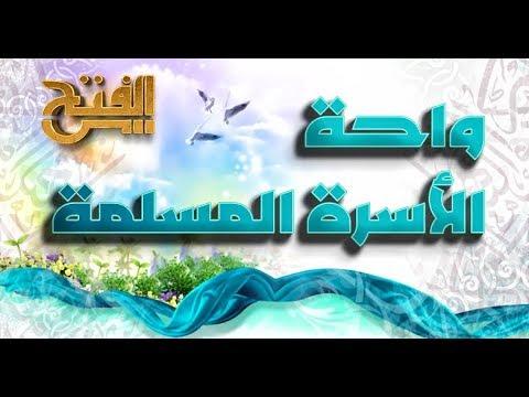 الفتح للقرآن الكريم:واحة الأسرة المسلمة | أبواب الخير فى رمضان