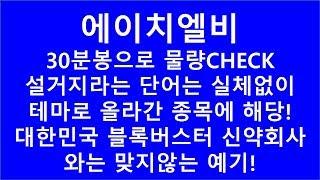 [주식투자]에이치엘비(30분봉으로 물량CHECK/설거지…