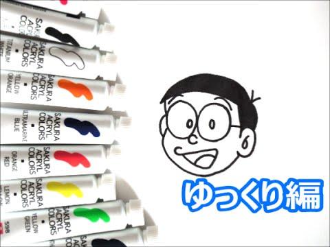 ドラえもんキャラクター のび太の描き方 ゆっくり編 How To Draw