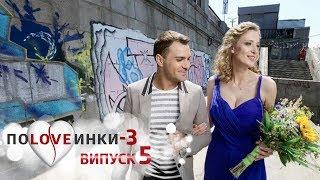 Половинки. Сезон 3. Выпуск 5. 26.09.2017