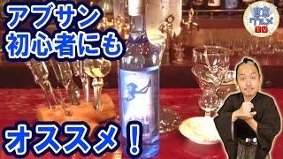 銀座 - 魔性の美酒「アブサン」を伝統的な方法でいただける銀座唯一のバー(3/4)