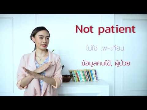 ความรู้เบื้องต้นการใช้บริการโรงพยาบาล ภาษาอังกฤษกับครูหยง EP.01