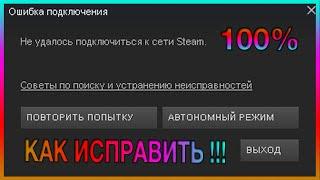 Не удалось подключиться к сети Steam I Решение - 100%